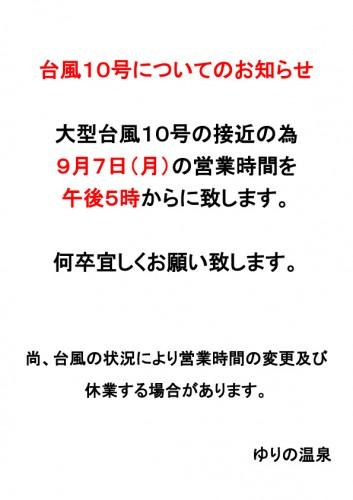 台風10号についてのお知らせ