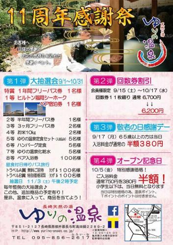 s-11周年イベント(アウトライン済)