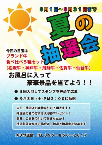 s-夏 抽選会 8月