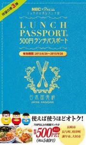 s-ランチパスポート