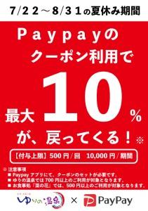夏休みPaypay10%還元POP