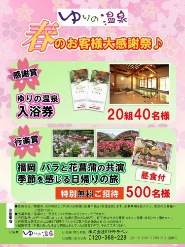 http://yurino-onsen.co.jp/?p=2902