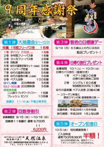 9周年イベント-(アウトライ
