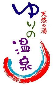 ゆりの温泉ロゴ