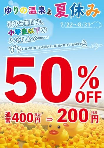 夏休み子供半額2【表】社内印刷用