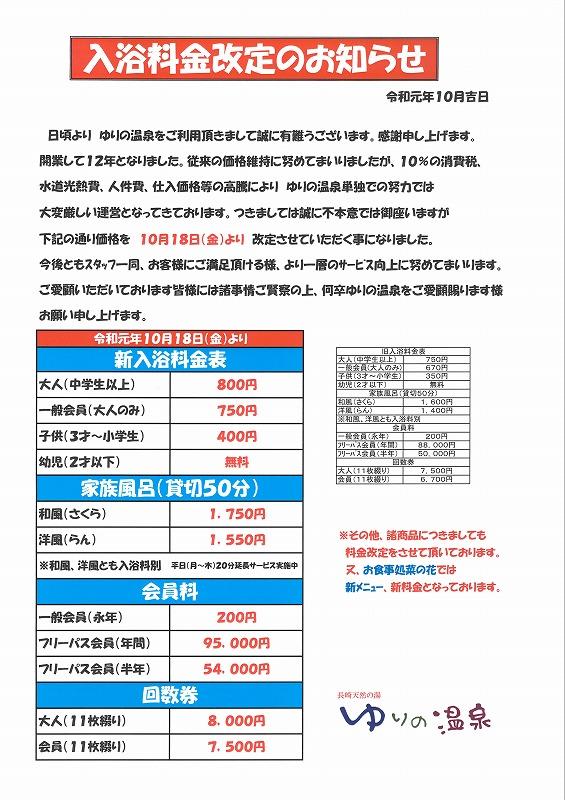 s-SKM_C22719101710000